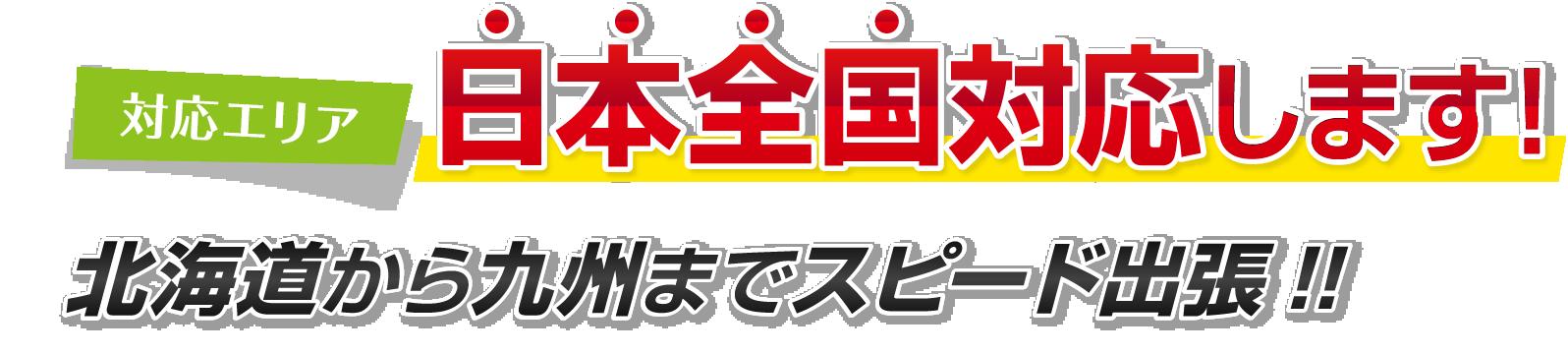 対応エリア 中部・関東エリア 完全網羅 愛知・静岡の2拠点から 北部 西部 中部 へスピード出張!!