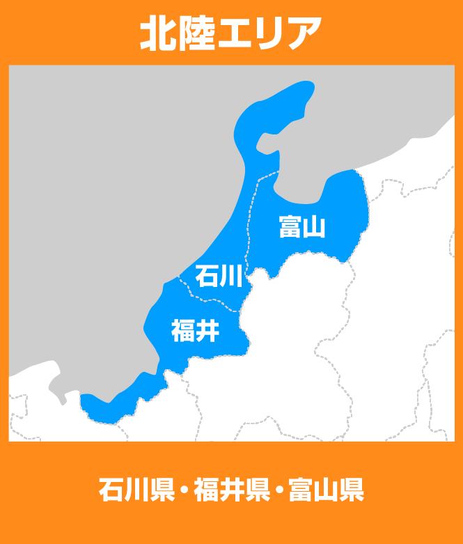 北陸エリア:石川県・福井県・富山県