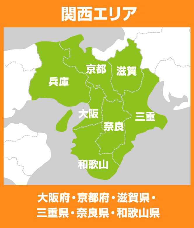 関西エリア:大阪府・京都府・滋賀県・三重県・奈良県・和歌山県