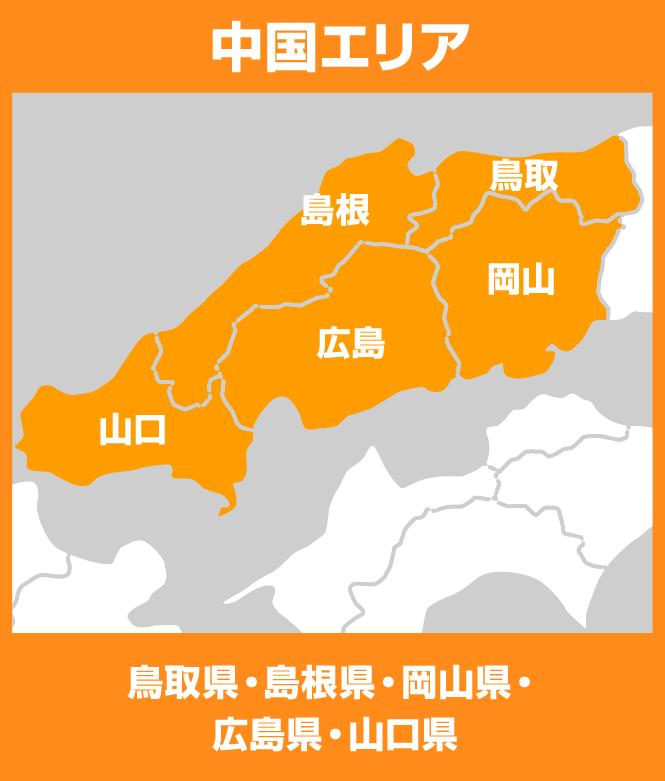 中国エリア:鳥取県・島根県・岡山県・広島県・山口県