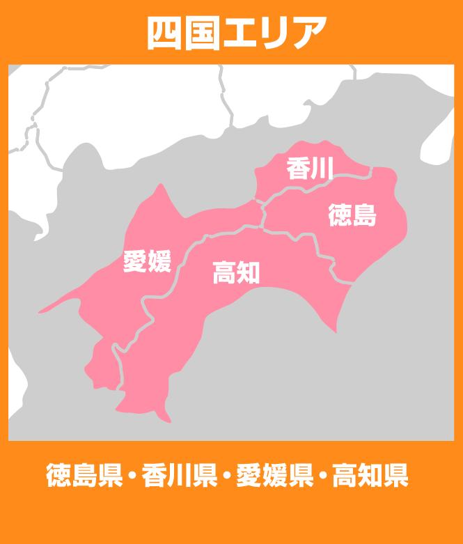 四国エリア:徳島県・香川県・愛媛県・高知県