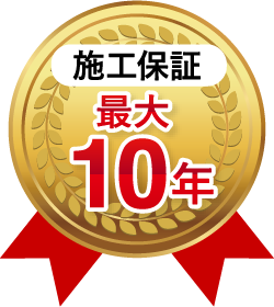 施工保証最大10年