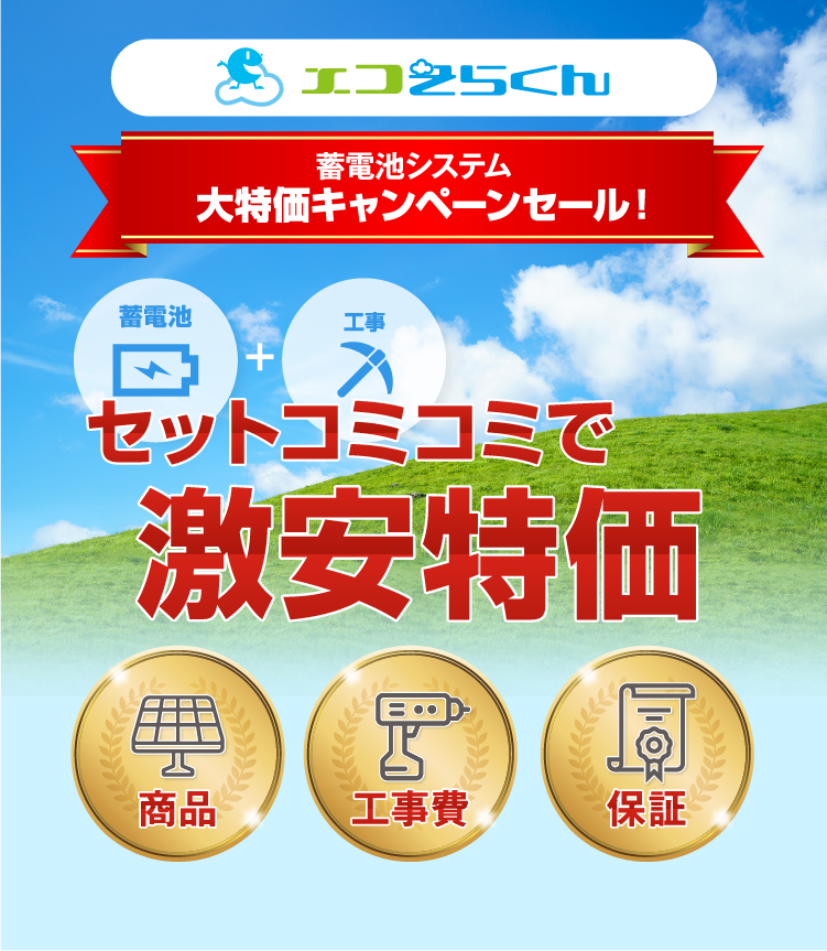 蓄電池システム 大特価キャンペーンセール!