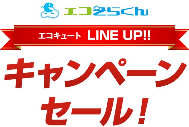エコキュート LINE UP!! キャンペーンセール!