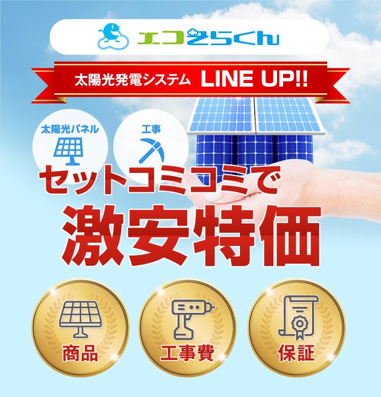 太陽光発電システム  LINE UP!!