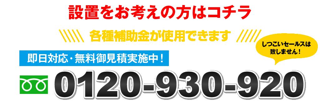 0120930920