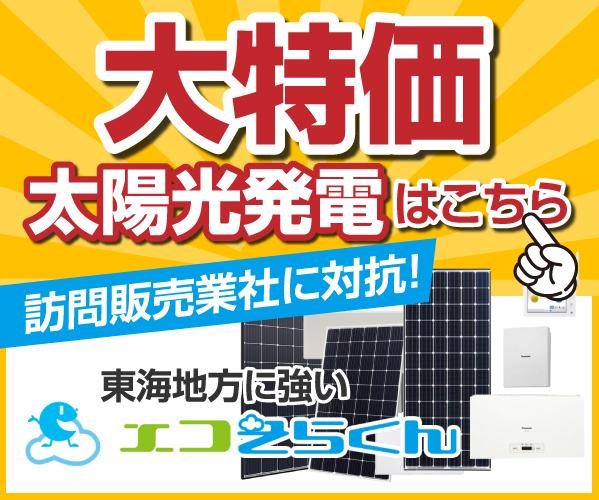 大特価 太陽光発電はこちら