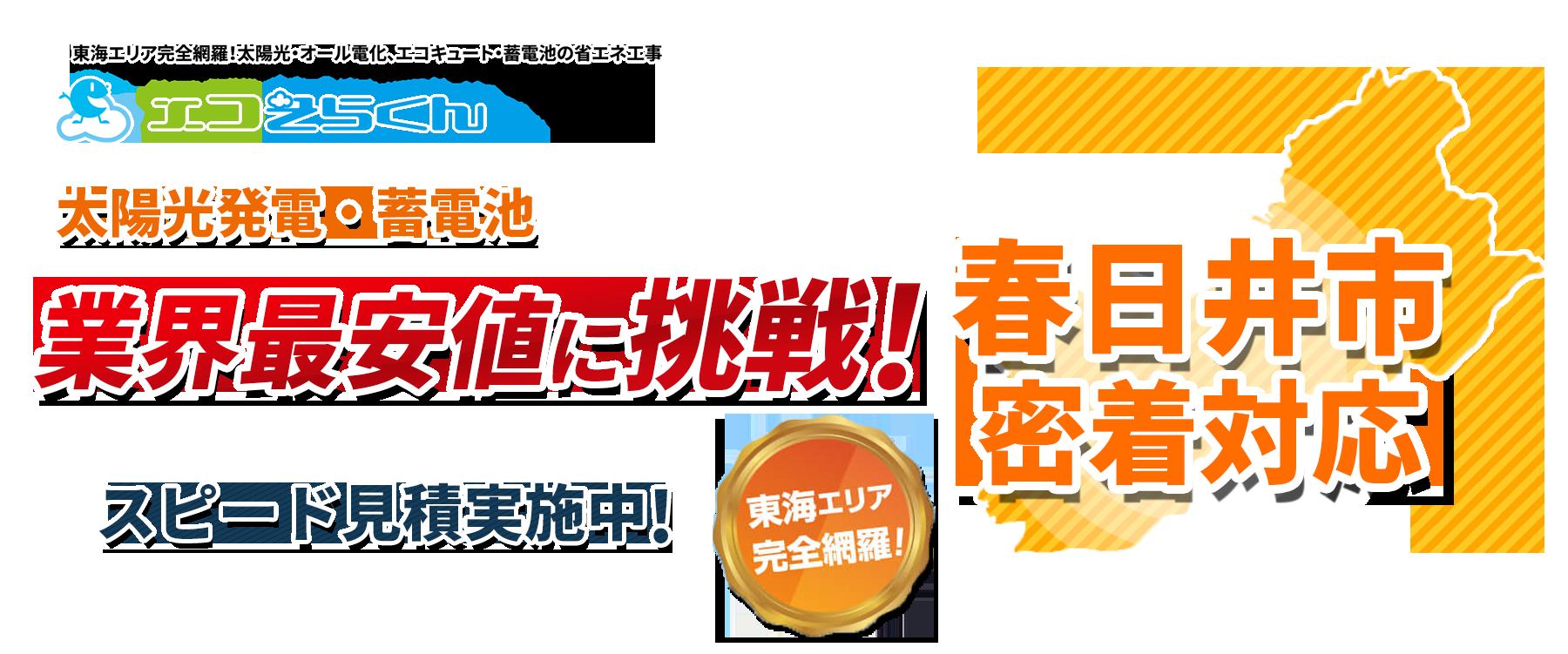 愛知県春日井市密着対応!