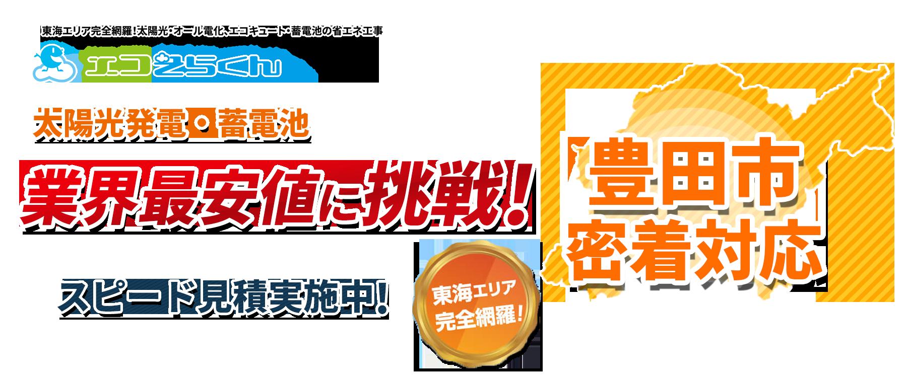 愛知県豊田市密着対応!