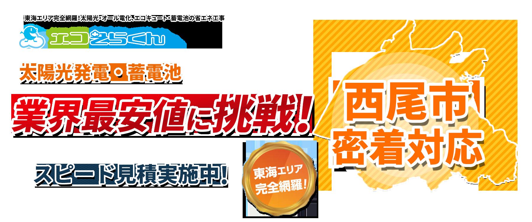 愛知県西尾市密着対応!